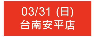 03/31 (日) 13:00 台南安平店