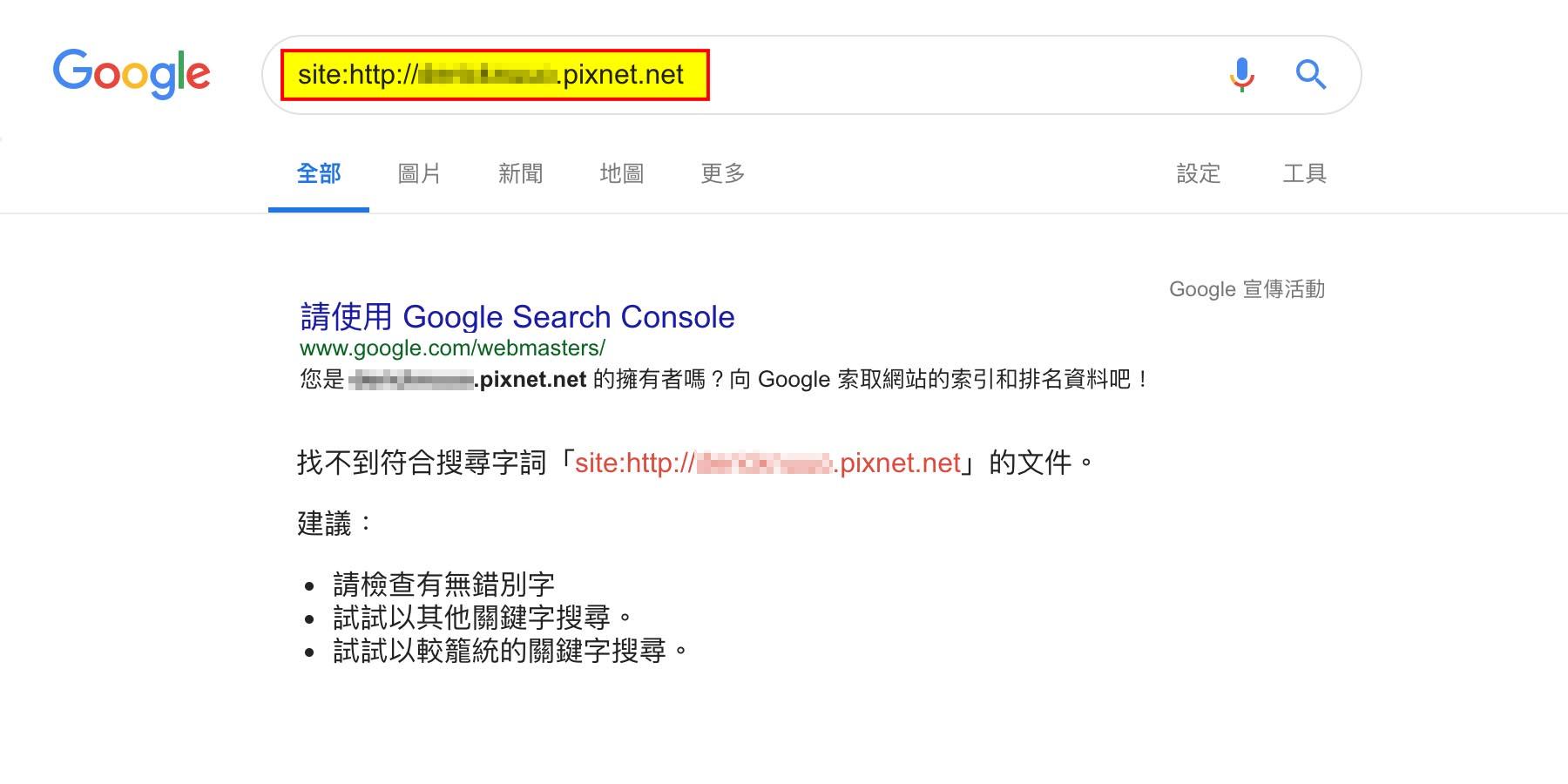 設定 Google Search Console 建立索引 步驟01-02