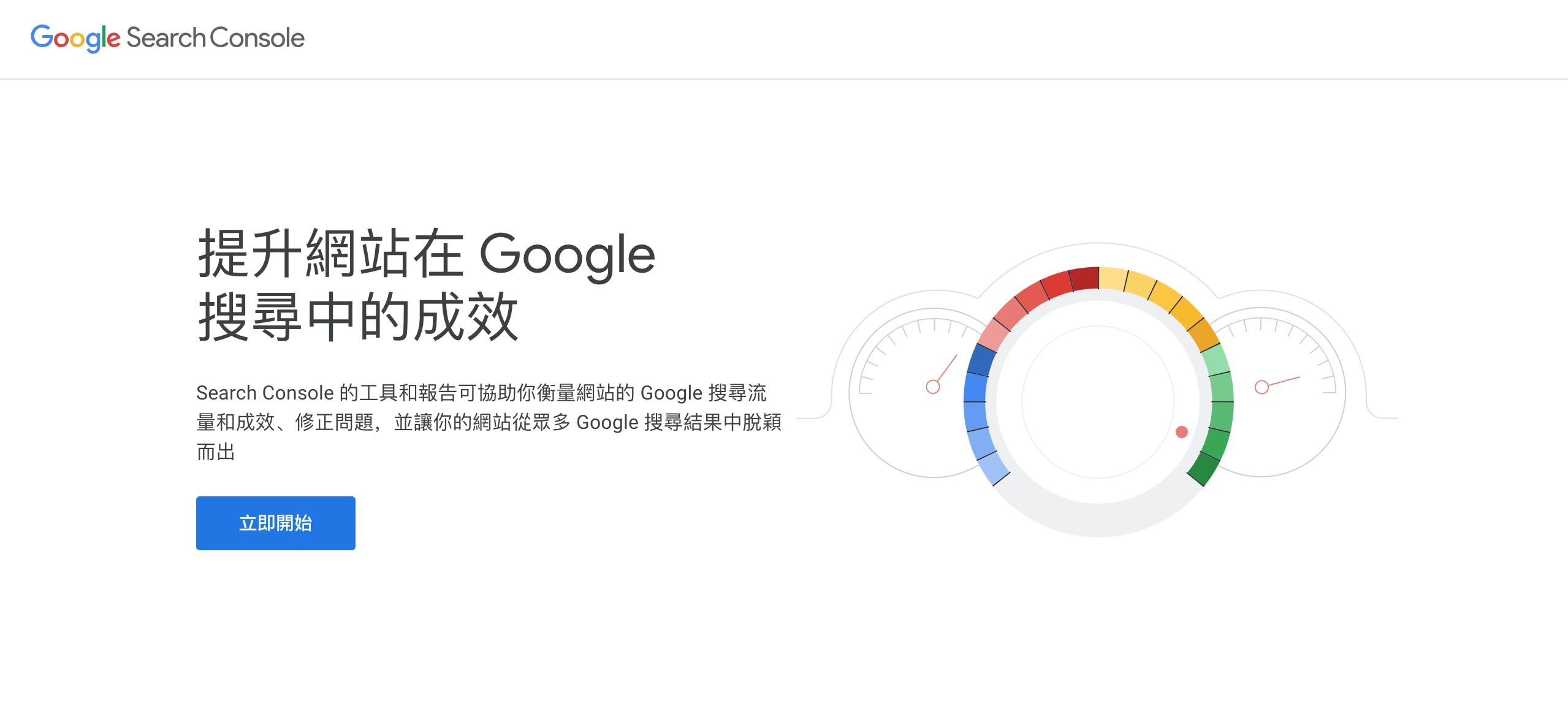 設定 Google Search Console 建立索引 步驟02-01