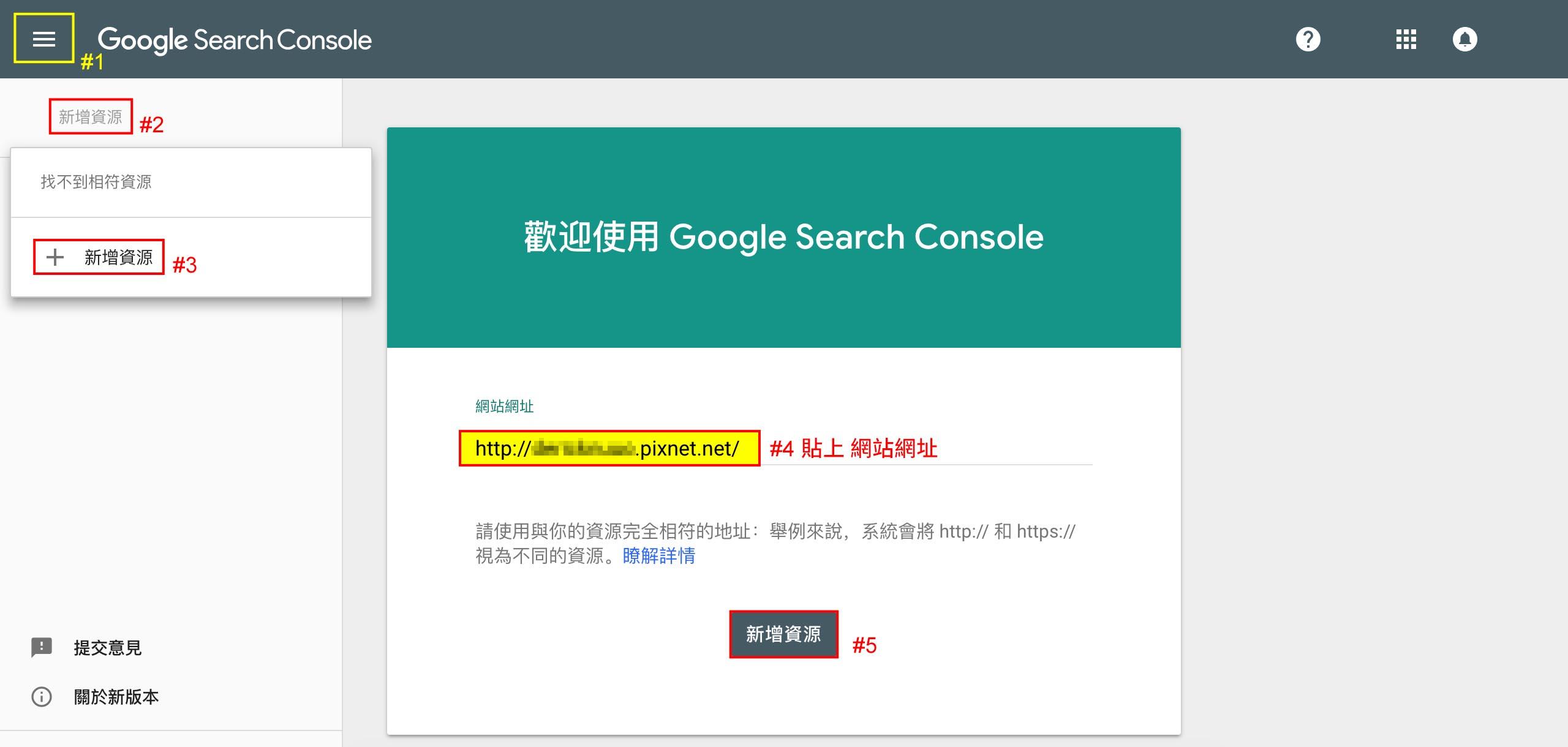 設定 Google Search Console 建立索引 步驟02-03