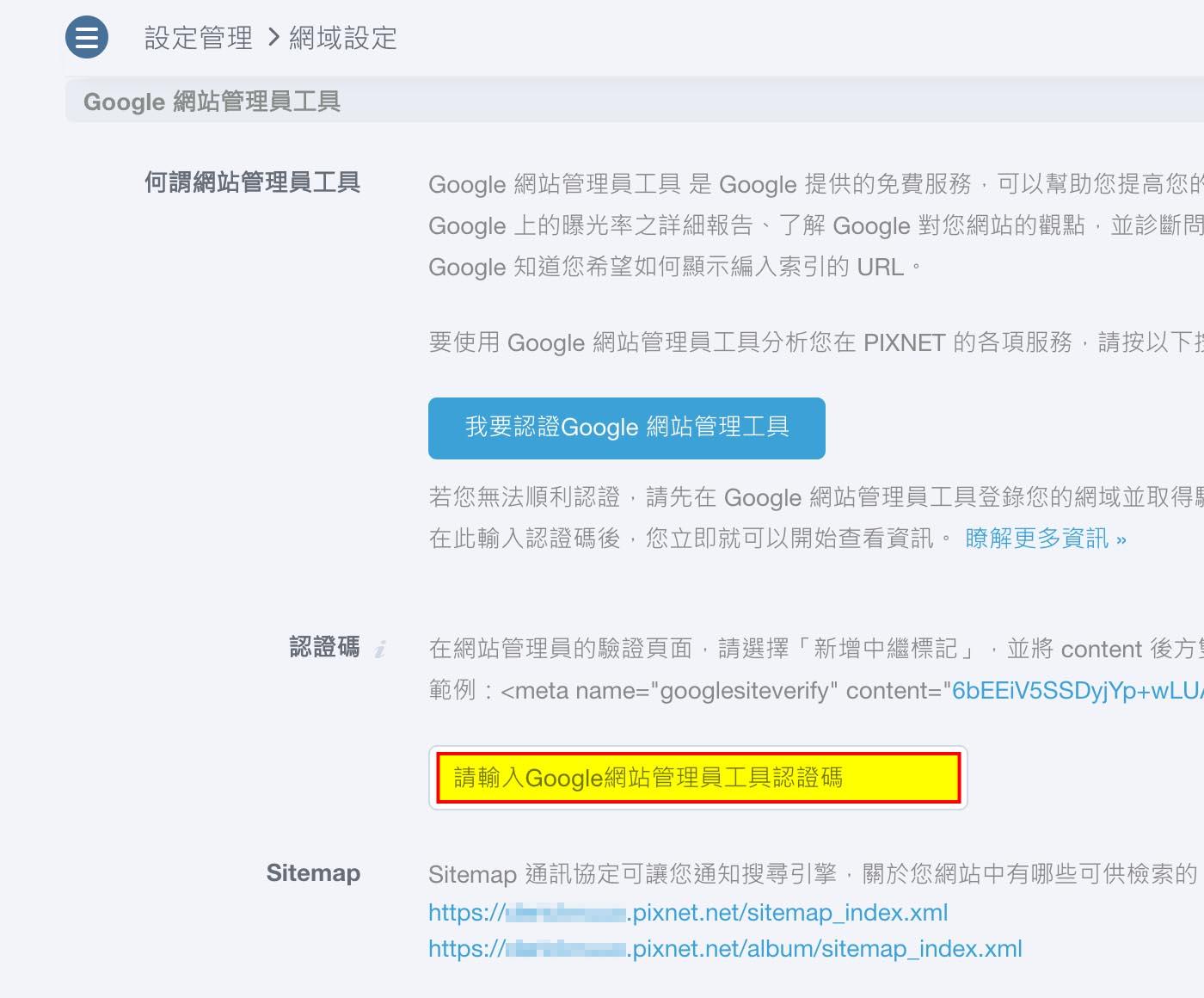 設定 Google Search Console 建立索引 步驟04-04