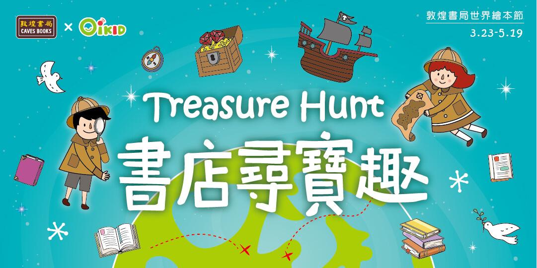 OiKID x 敦煌書局《Treasure Hunt 書店尋寶趣》聽英文故事